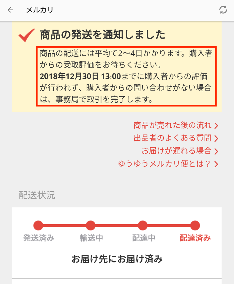 メルカリ・発送通知