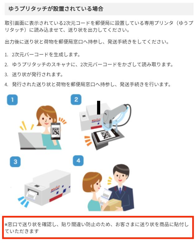 メルカリアプリの説明「貼り間違い防止のため、お客さまに送り状を商品に添付していただきます」